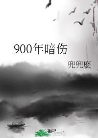 900年暗傷