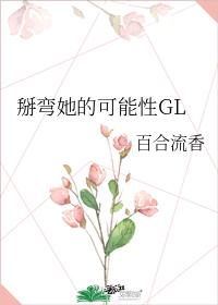 掰彎她的可能性GL