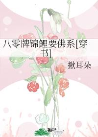 八零牌錦鯉要佛系[穿書]