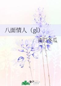 八面情人(gl)