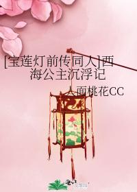 [寶蓮燈前傳同人]西海公主沉浮記