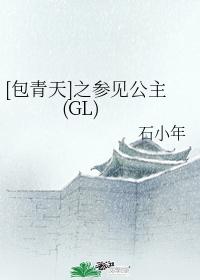 [包青天]之參見公主(GL)