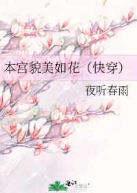 本宮貌美如花(快穿)