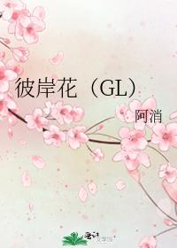 彼岸花(GL)