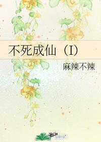 不死成仙(I)