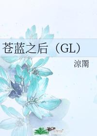 蒼藍之後(GL)