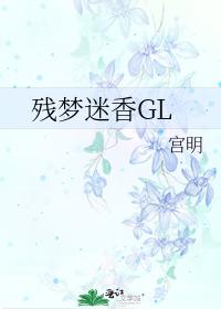 殘夢迷香GL