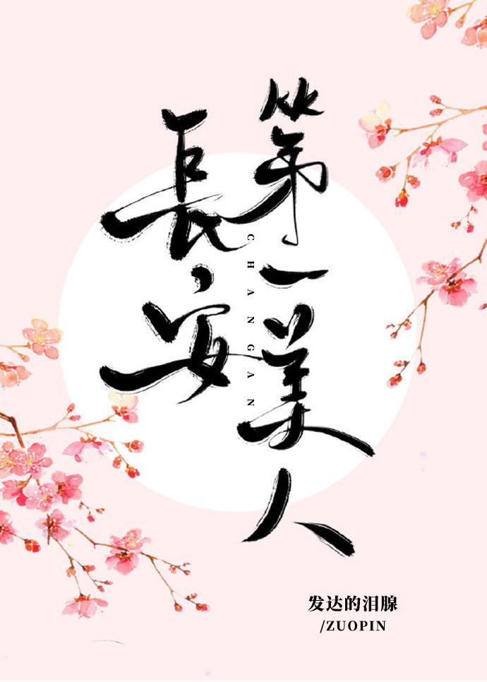 長安第一美人