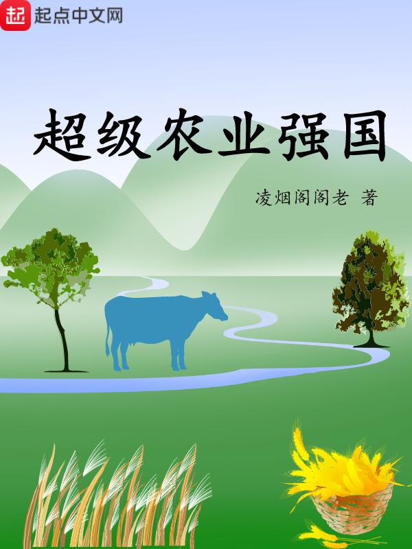 超級農業強國