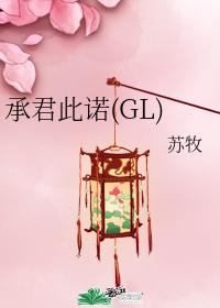 承君此諾(GL)