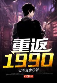 重返1990