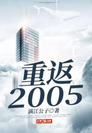 重返2005