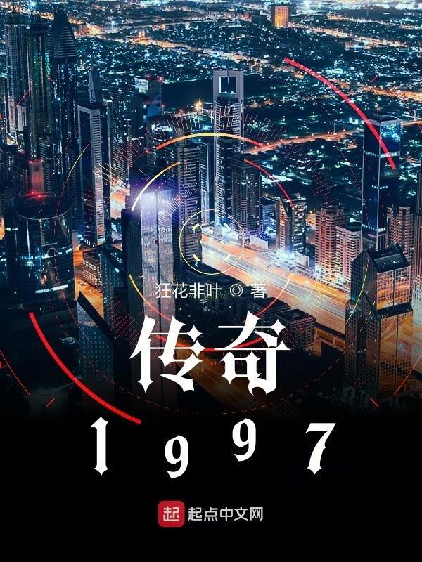 傳奇1997