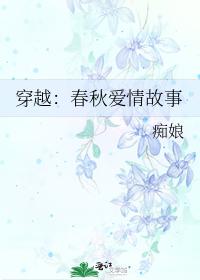 穿越:春秋愛情故事