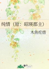 純情(原:昭瑛郡主)