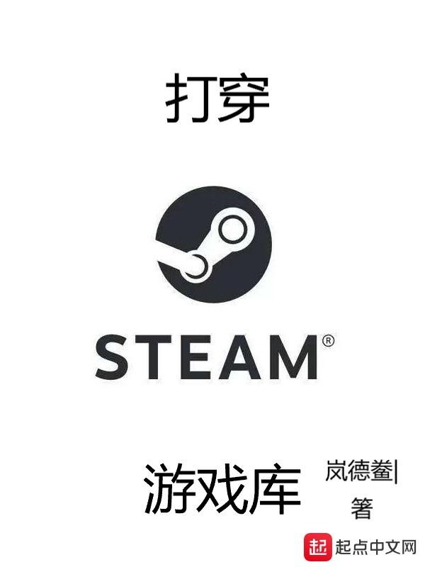 打穿steam遊戲庫