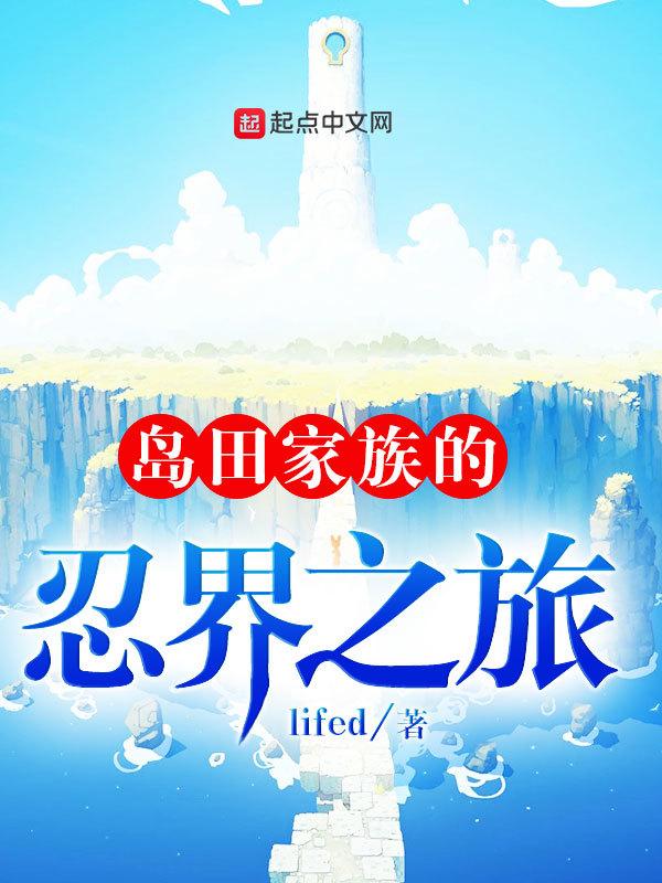 島田家族的忍界之旅