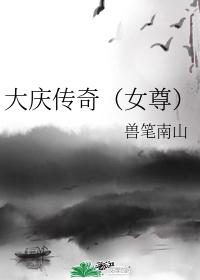 大慶傳奇(女尊)