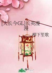 [大長今GL]長英漫漫