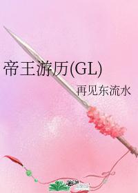 帝王遊歷(GL)
