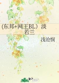 (東邦+網王BL)淡若蘭