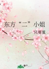 """東方""""二""""小姐"""