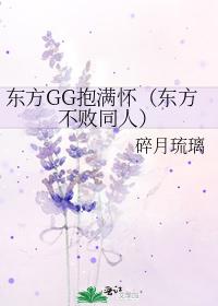 東方GG抱滿懷(東方不敗同人)