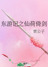 東遊記之仙荷倚劍