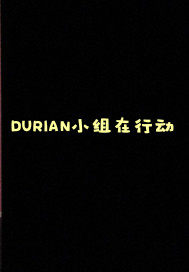 DURIAN小組在行動