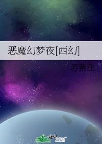 惡魔幻夢夜[西幻]