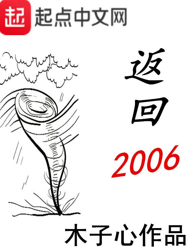 返回2006