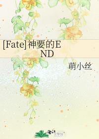 [Fate]神要的END