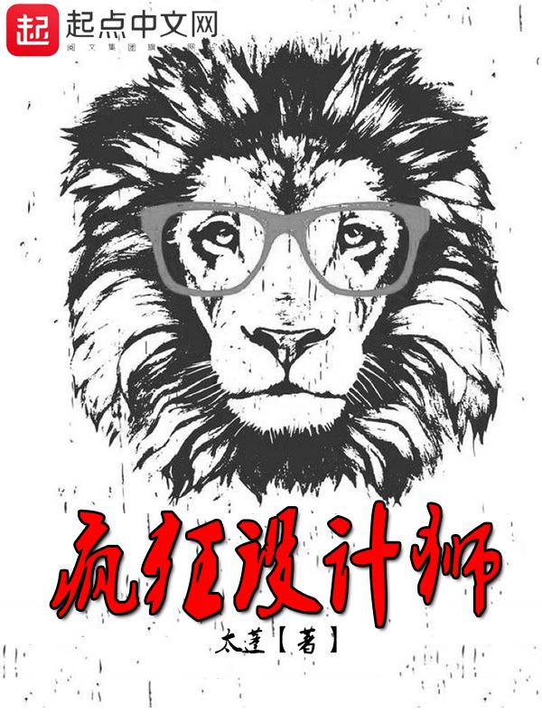 瘋狂設計獅