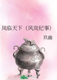 鳳臨天下(風嵐紀事)