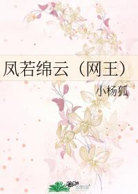 鳳若綿雲(網王)