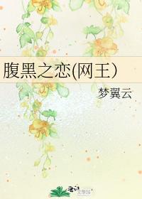 腹黑之戀(網王)
