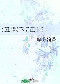 (GL)能不憶江南?