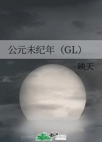 公元未紀年(GL)