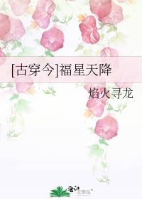 [古穿今]福星天降