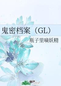 鬼密檔案(GL)