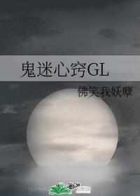 鬼迷心竅GL