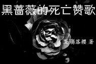 黑薔薇的死亡讚歌
