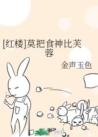[紅樓]莫把食神比芙蓉