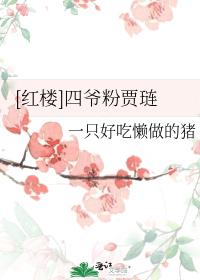 [紅樓]四爺粉賈璉