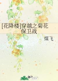 [花降樓]穿越之菊花保衛戰