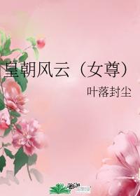 皇朝風雲(女尊)