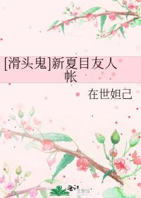 [滑頭鬼]新夏目友人帳