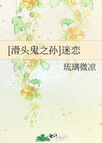 [滑頭鬼之孫]迷戀