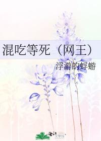 混吃等死(網王)