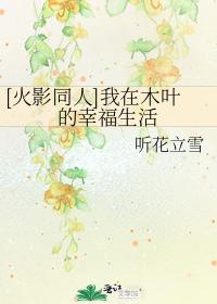 [火影同人]我在木葉的幸福生活